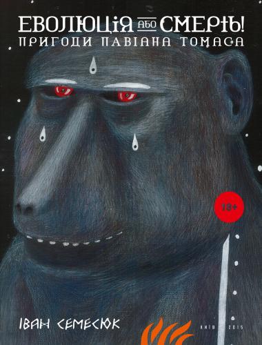 Книга Еволюція або смерть! Пригоди Павіана Томаса