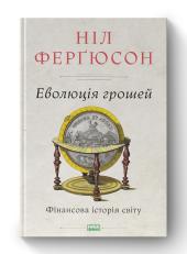 Еволюція грошей. Фінансова історія світу - фото обкладинки книги