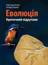 Еволюція. Критичний підручник - фото обкладинки книги