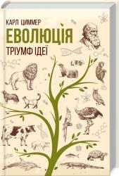 Еволюція. Тріумф ідеї - фото обкладинки книги