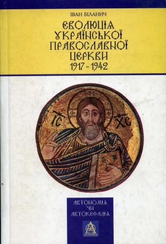 Книга Еволюція Української православної церкви в 1917-1842 роках