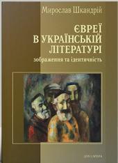 Євреї в українській літературі. Зображення та ідентичність - фото обкладинки книги