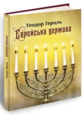 Єврейська держава - фото обкладинки книги