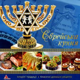Єврейська кухня - фото книги