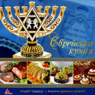 Книга Єврейська кухня