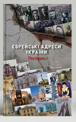 Єврейські адреси України - фото обкладинки книги