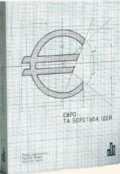 Євро та боротьба ідей - фото обкладинки книги