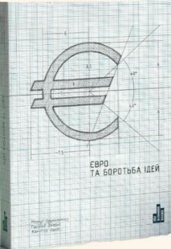 Євро та боротьба ідей - фото книги