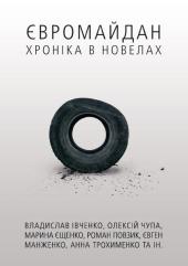 Євромайдан: хроніка у новелах - фото обкладинки книги