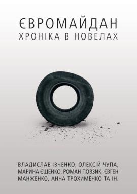 Євромайдан: хроніка у новелах - фото книги