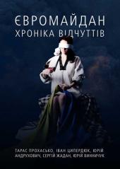 Євромайдан: хроніка відчутів - фото обкладинки книги