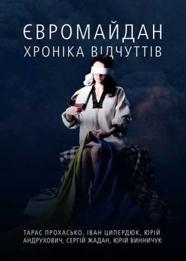 Євромайдан: хроніка відчутів - фото книги