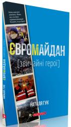 Євромайдан. Звичайні герої - фото обкладинки книги