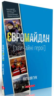 Євромайдан. Звичайні герої - фото книги