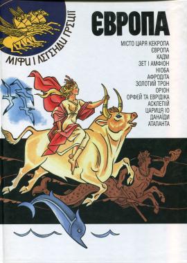 Європа. Міфи і легенди Греції - фото книги