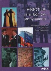 Європа та її болісні минувшини - фото обкладинки книги