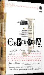 Європеана - фото обкладинки книги
