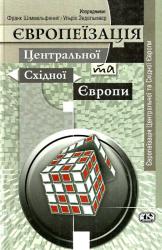 Європеїзація Центральної та Східної Європи - фото обкладинки книги