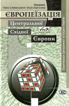 Книга Європеїзація Центральної та Східної Європи
