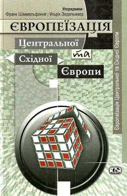 Європеїзація Центральної та Східної Європи - фото книги