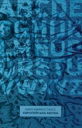 Європейська абетка - фото обкладинки книги