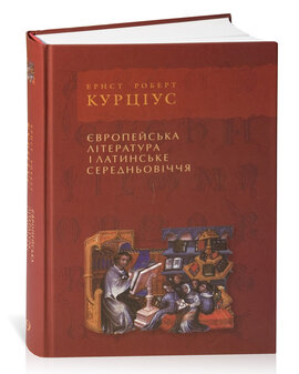 Європейська література і латинське середньовіччя - фото книги