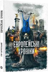 Європейські хроніки - фото обкладинки книги
