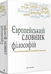 Європейський словник філософій: Лексикон неперекладностей. Т. 1 - фото обкладинки книги