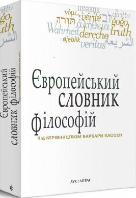 Європейський словник філософій: Лексикон неперекладностей. Т. 1 - фото книги