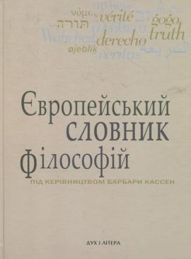 Європейський словник філософій: Лексикон неперекладностей. Т. 2 - фото книги