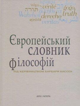 Європейський словник філософій: Лексикон неперекладностей. Т. 4 - фото книги