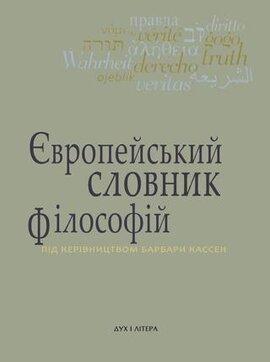 Європейський словник філософій. Лексикон неперекладностей. Том третій - фото книги