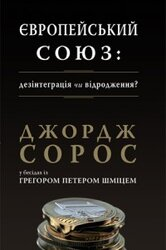 Європейський союз: дезінтеграція чи відродження (у бесідах з Грегором Шміцем) - фото обкладинки книги