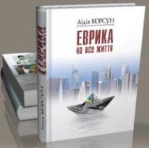 Книга Еврика на все життя