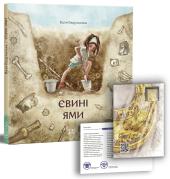 Євині ями - фото обкладинки книги