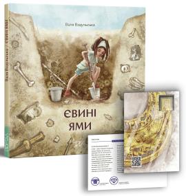 Євині ями - фото книги