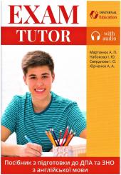 Exam Tutor. Для пiдготовки до ДПА та ЗНО 2018 - фото обкладинки книги