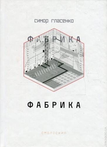 Книга Фабрика