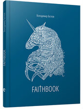 Faithbook - фото обкладинки книги