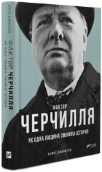 Фактор Черчилля: Як одна людина змінила історію - фото обкладинки книги