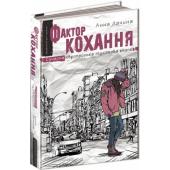 Фактор кохання - фото обкладинки книги