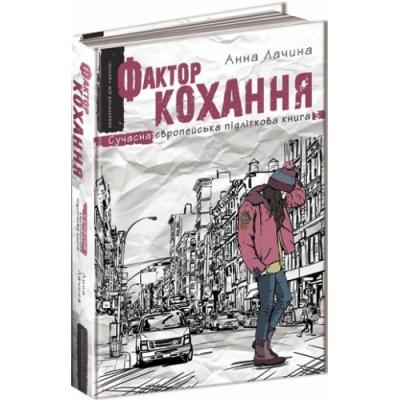 Книга Фактор кохання