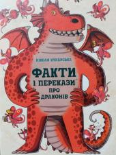 Факти та перекази про драконів - фото обкладинки книги
