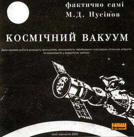 """Фактично Самі """"Космічний Вакуум"""" - фото книги"""