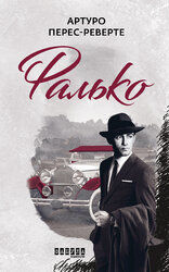 Фалько - фото обкладинки книги