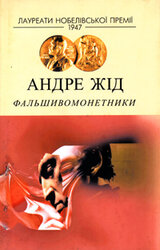 Фальшивомонетники - фото обкладинки книги