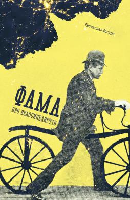 Фама про велосипедистів - фото книги