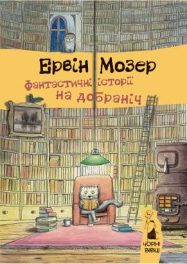 Фантастичні історії на добраніч - фото книги