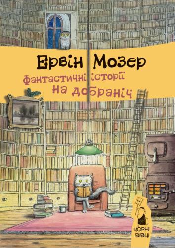 Книга Фантастичні історії на добраніч