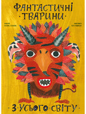 Фантастичні тварини з усього світу - фото обкладинки книги